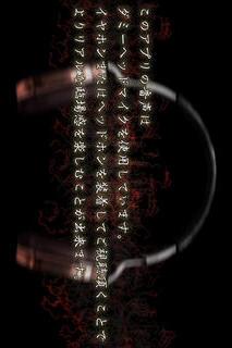 3Dサウンドホラーささやきアドベンチャー 鳴囁~メイジョウ~後篇のスクリーンショット_5