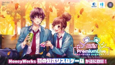 HoneyWorks Premium Live(ハニプレ)のスクリーンショット_1