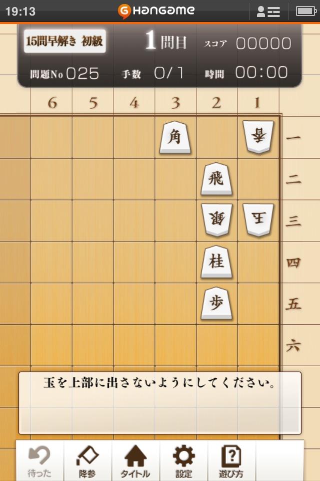 詰め将棋 by Hangameのスクリーンショット_1