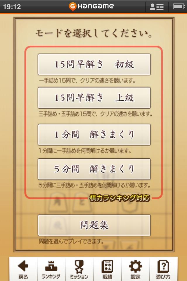 詰め将棋 by Hangameのスクリーンショット_2