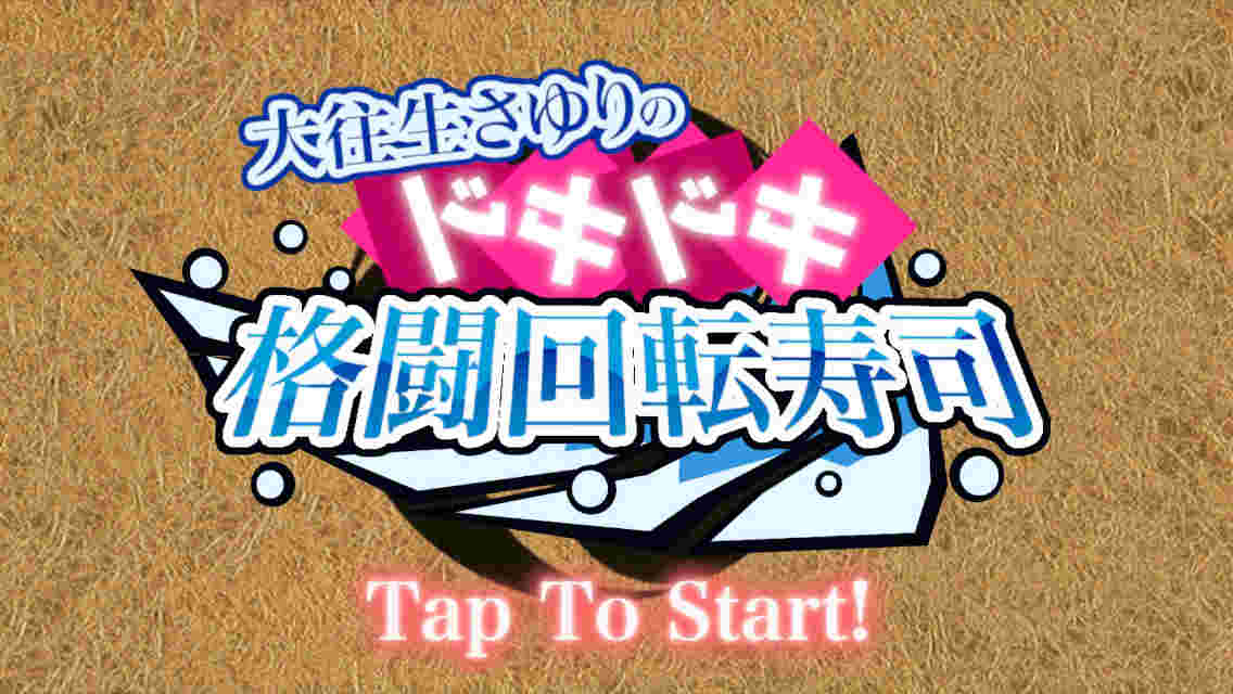 ドキドキ格闘回転寿司のスクリーンショット_1