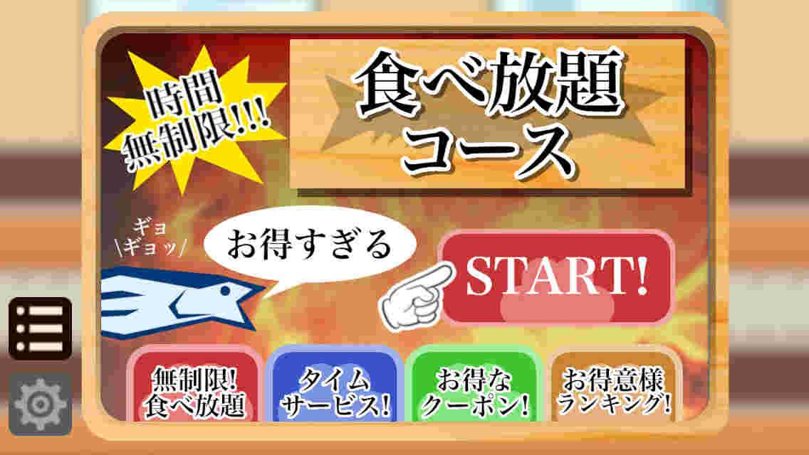 ドキドキ格闘回転寿司のスクリーンショット_2