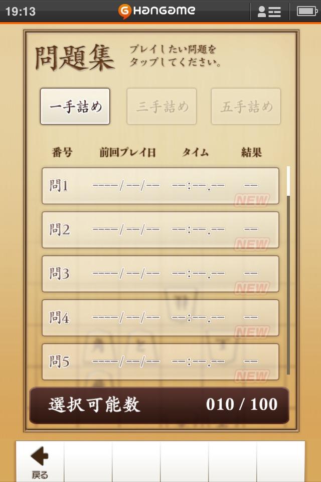 詰め将棋 by Hangameのスクリーンショット_3