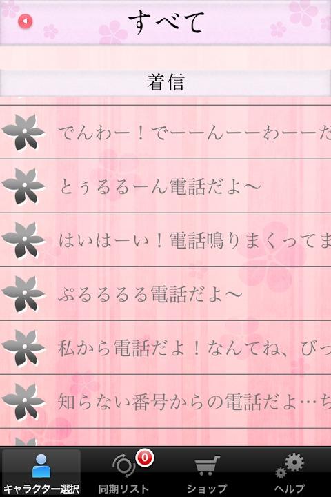 着ボイス 花(CV:花澤香菜)のスクリーンショット_4