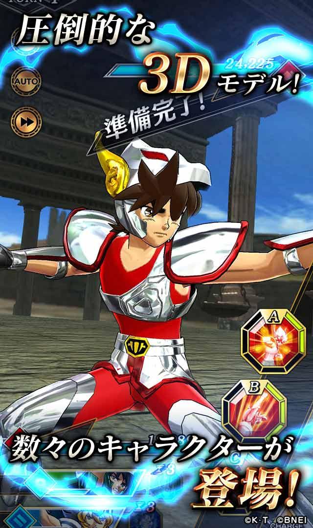 星矢 sss 闘士 最強 聖