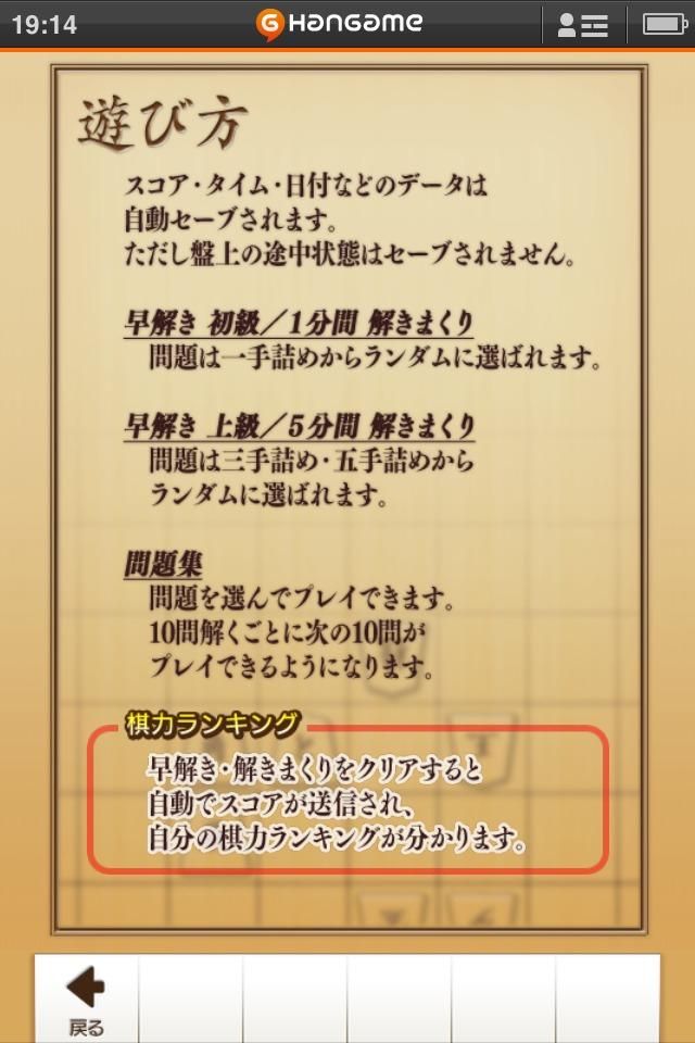 詰め将棋 by Hangameのスクリーンショット_4