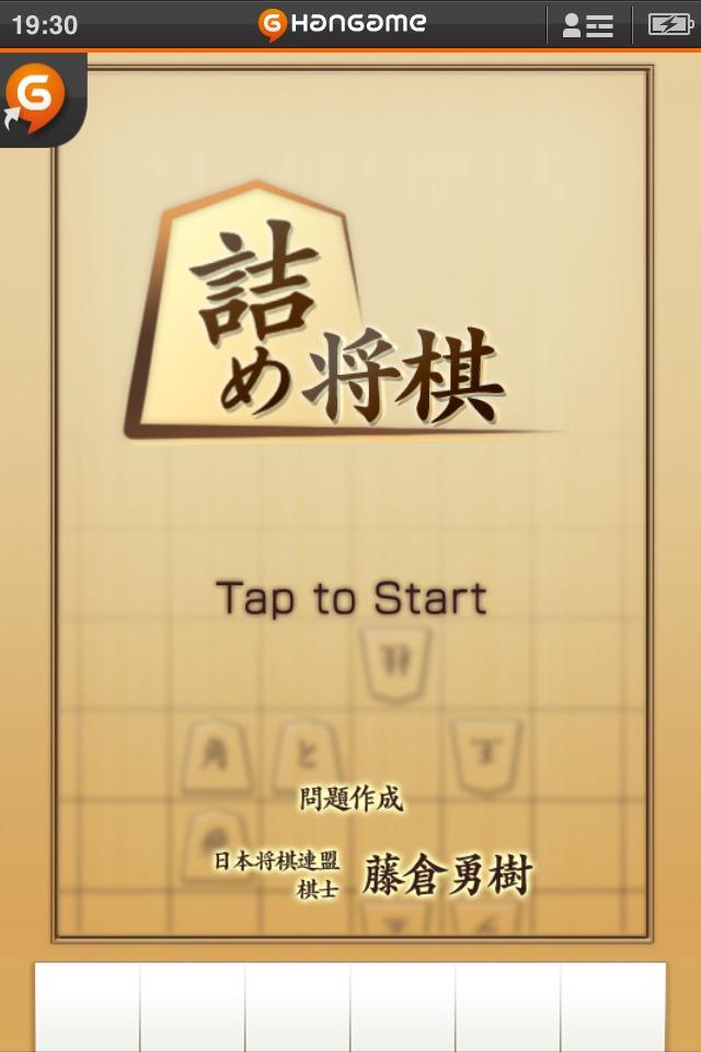 詰め将棋 by Hangameのスクリーンショット_5