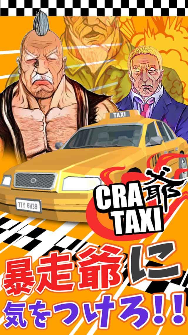 クレイ爺タクシー〜暴走爺ダンジョン〜のスクリーンショット_1