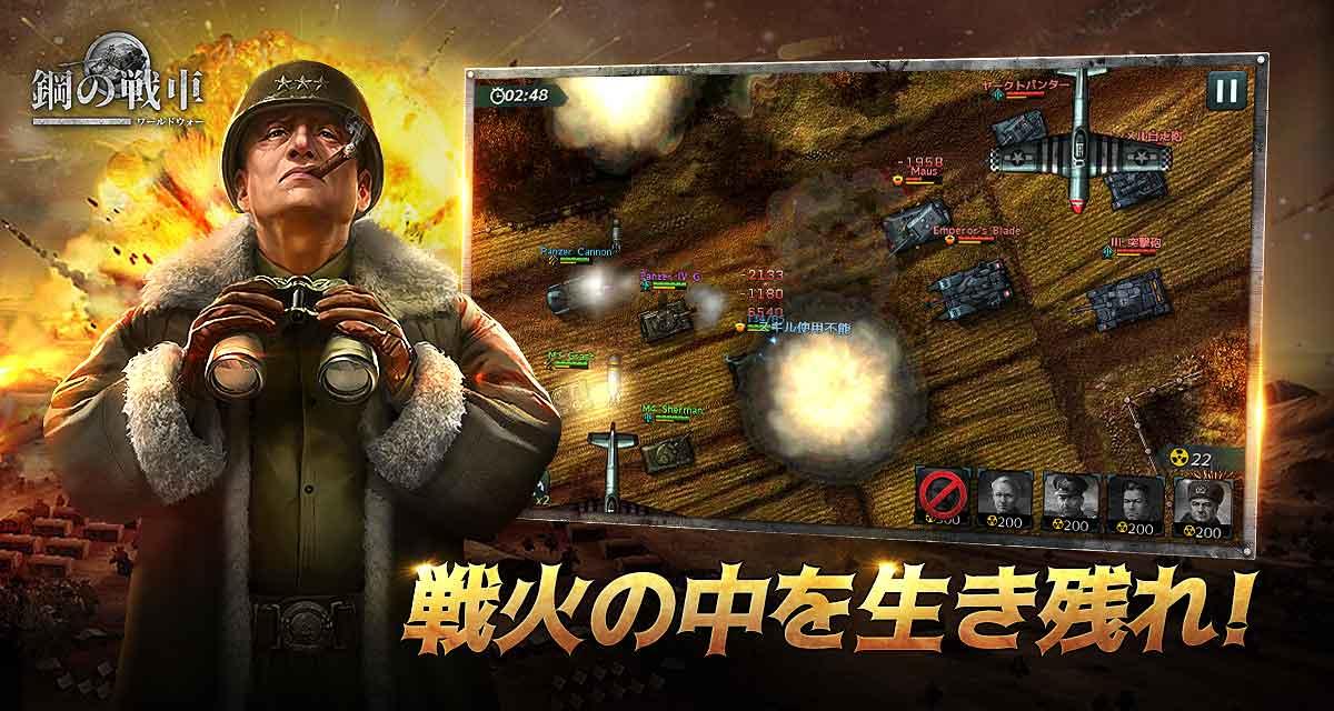 鋼の戦車~ワールドウォー~のスクリーンショット_1