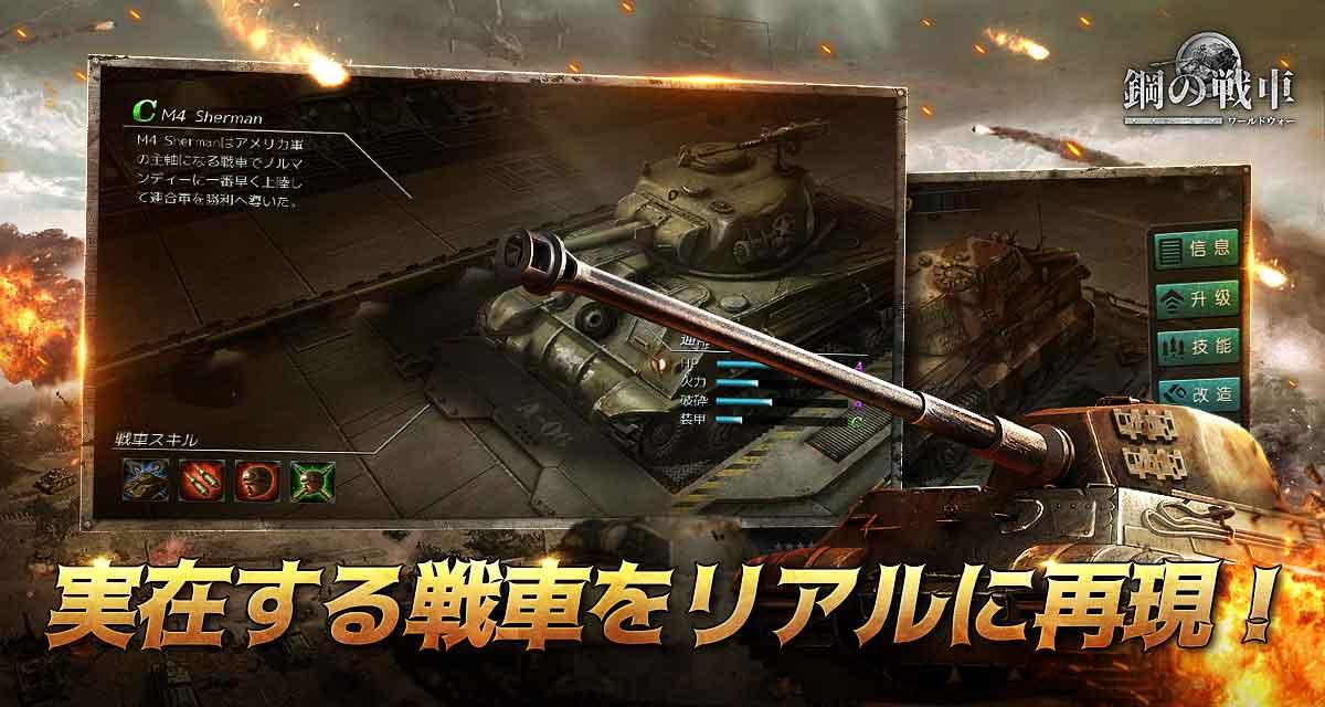 鋼の戦車~ワールドウォー~のスクリーンショット_2
