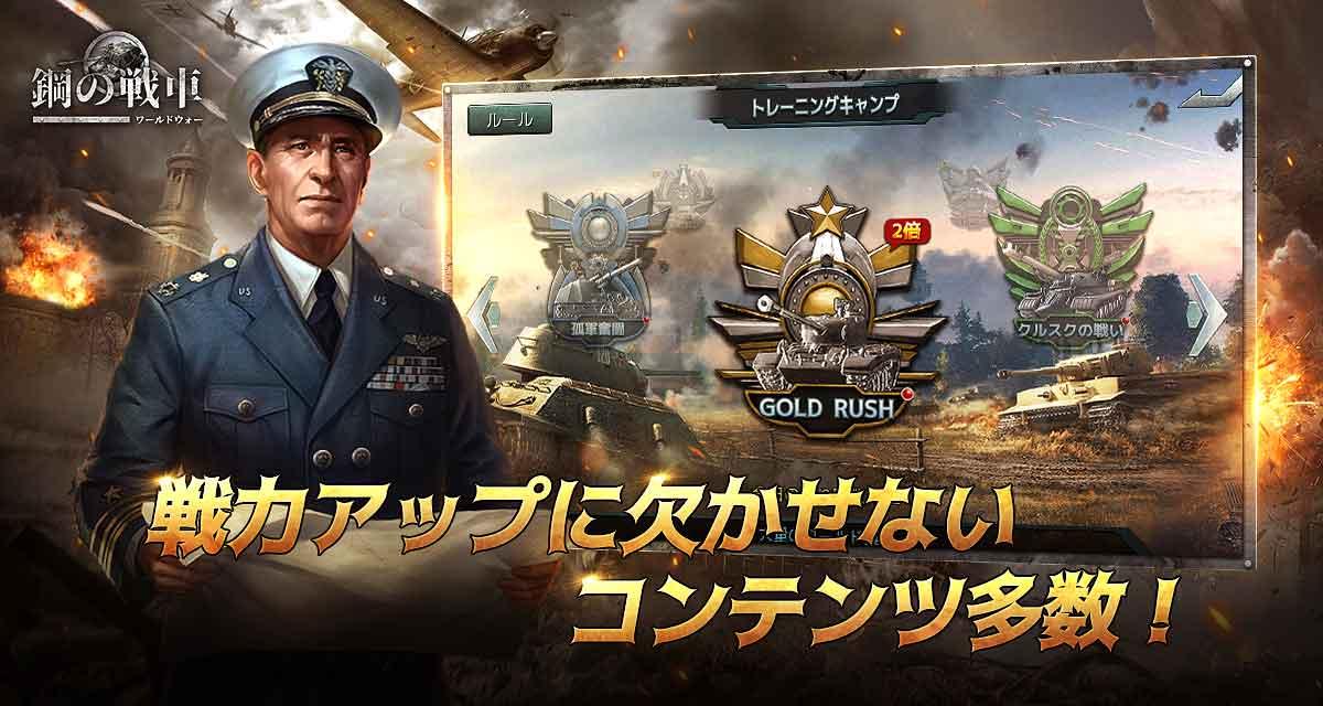 鋼の戦車~ワールドウォー~のスクリーンショット_4