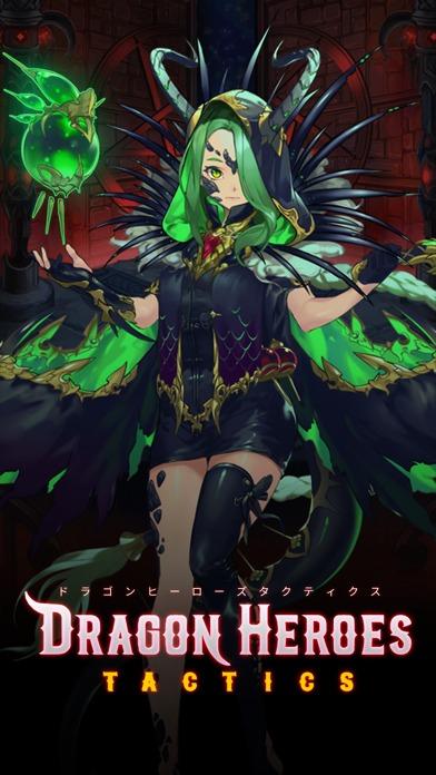 ドラゴンヒーローズタクティクスのスクリーンショット_1