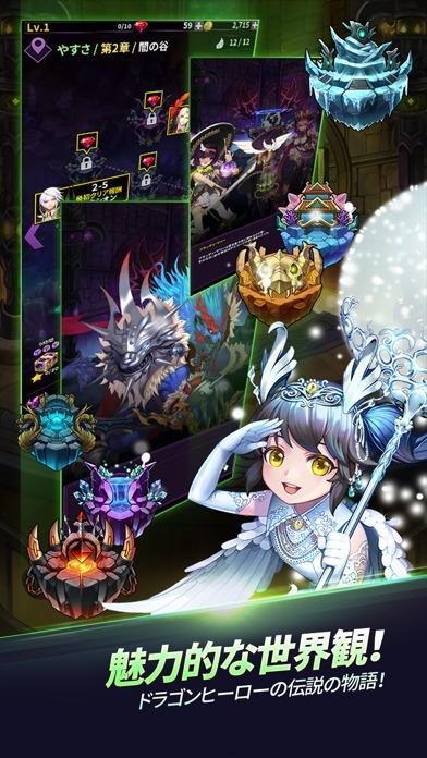 ドラゴンヒーローズタクティクスのスクリーンショット_5
