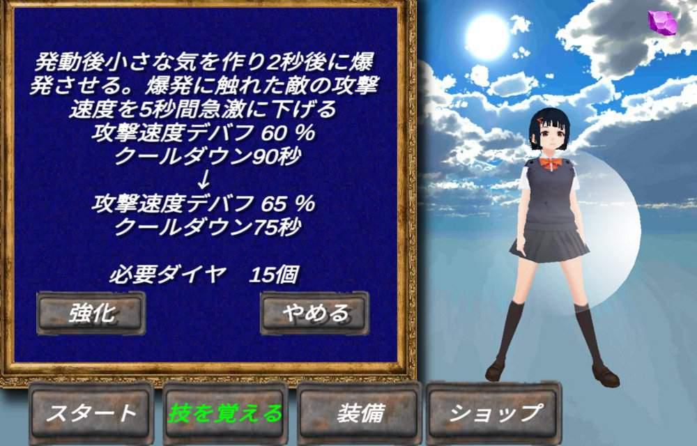 スクールサバイバルオンラインのスクリーンショット_3