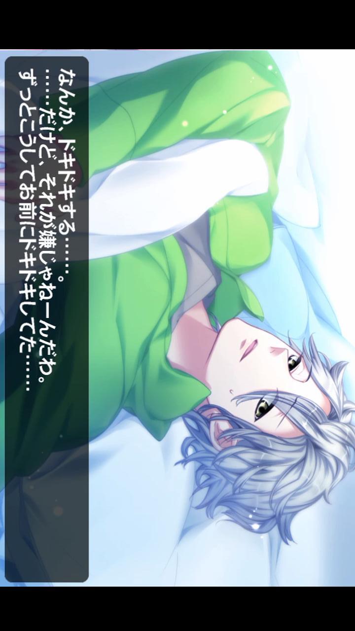 添い寝カレシ Starry☆Sky –七海哉太–のスクリーンショット_2