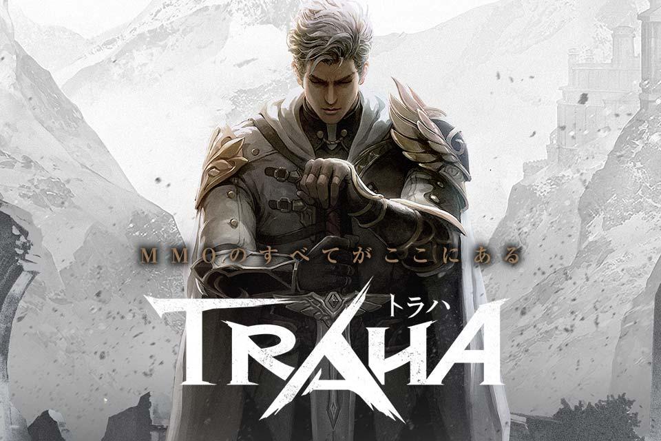 TRAHA(トラハ)のスクリーンショット_1