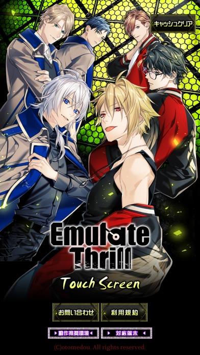 【BL】EmulateThrill-エミュレートスリル-のスクリーンショット_1