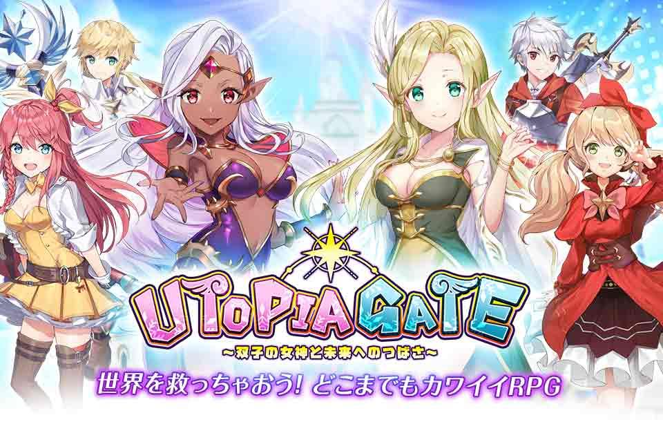 ユートピア・ゲート~双子の女神と未来へのつばさ~ のスクリーンショット_1