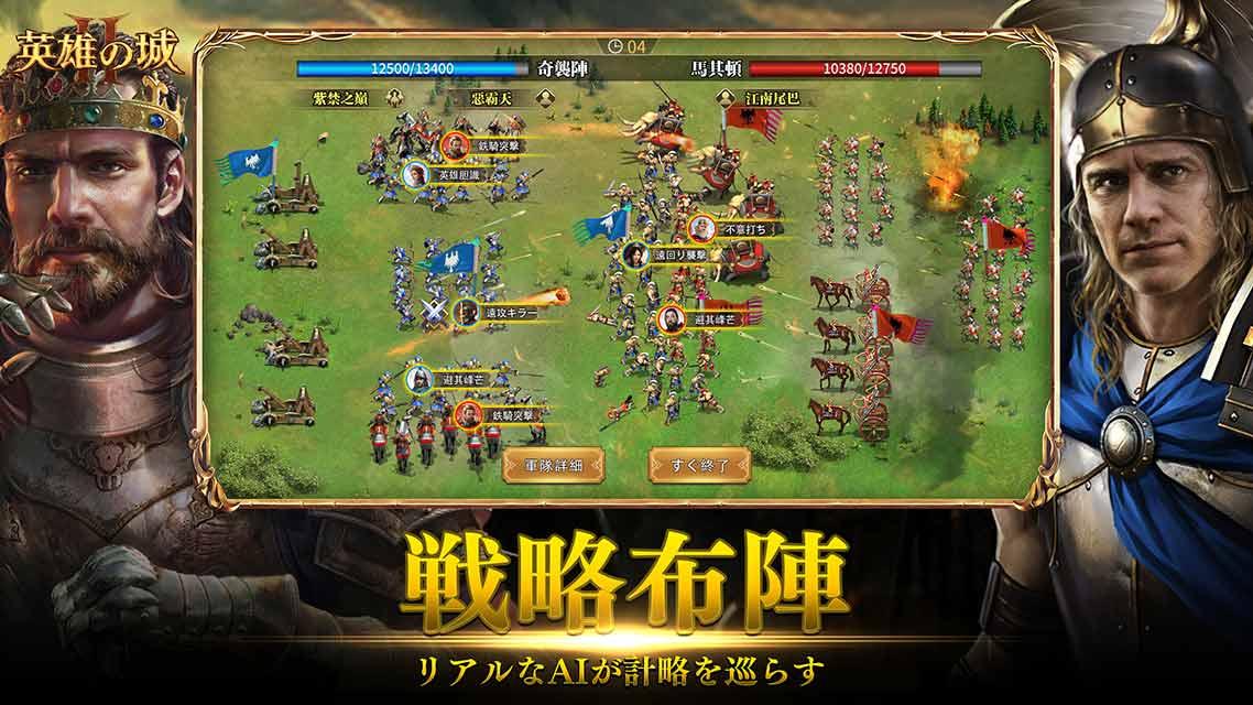 英雄の城2のスクリーンショット_3