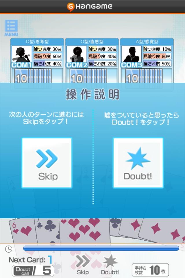 ダウト by Hangameのスクリーンショット_4