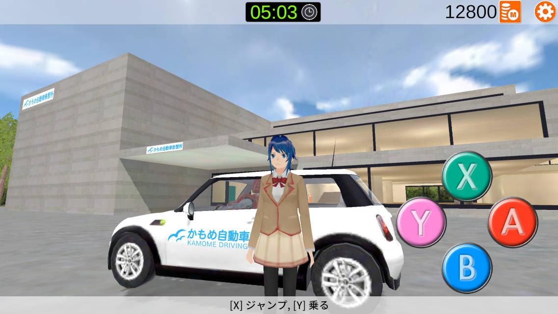 爆走!ドライビング スクール シミュレーターのスクリーンショット_1