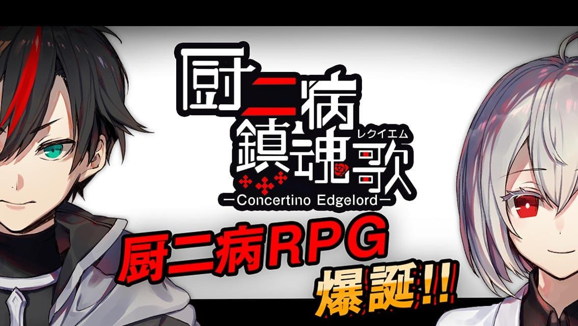 厨二病 鎮魂歌―Concertino Edgelord―のスクリーンショット_1