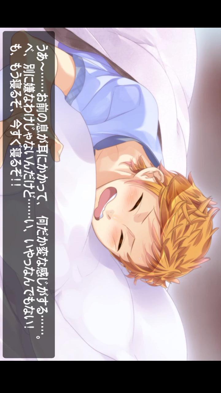 添い寝カレシ Starry☆Sky -陽日直獅-のスクリーンショット_4