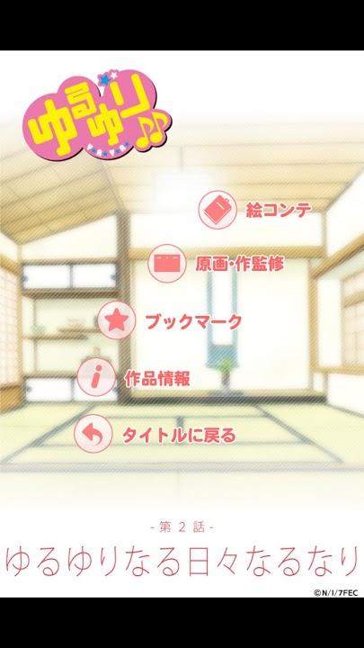 ゆるゆり(第2期)絵コンテアプリ 第2話のスクリーンショット_1