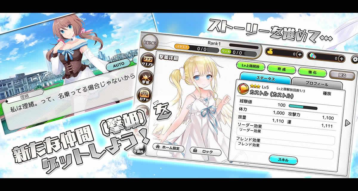 撃姫転生セブンスガールズのスクリーンショット_2