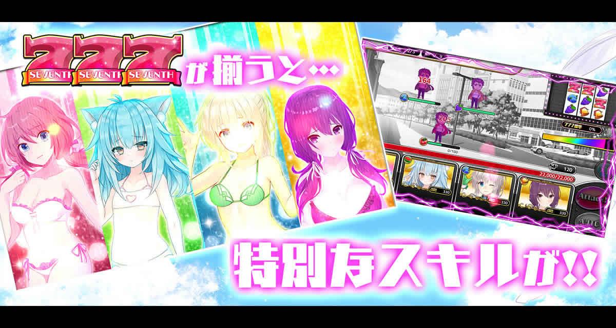 撃姫転生セブンスガールズのスクリーンショット_3