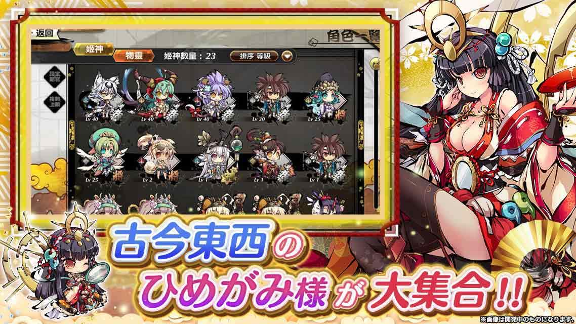 ひめがみ神楽のスクリーンショット_2