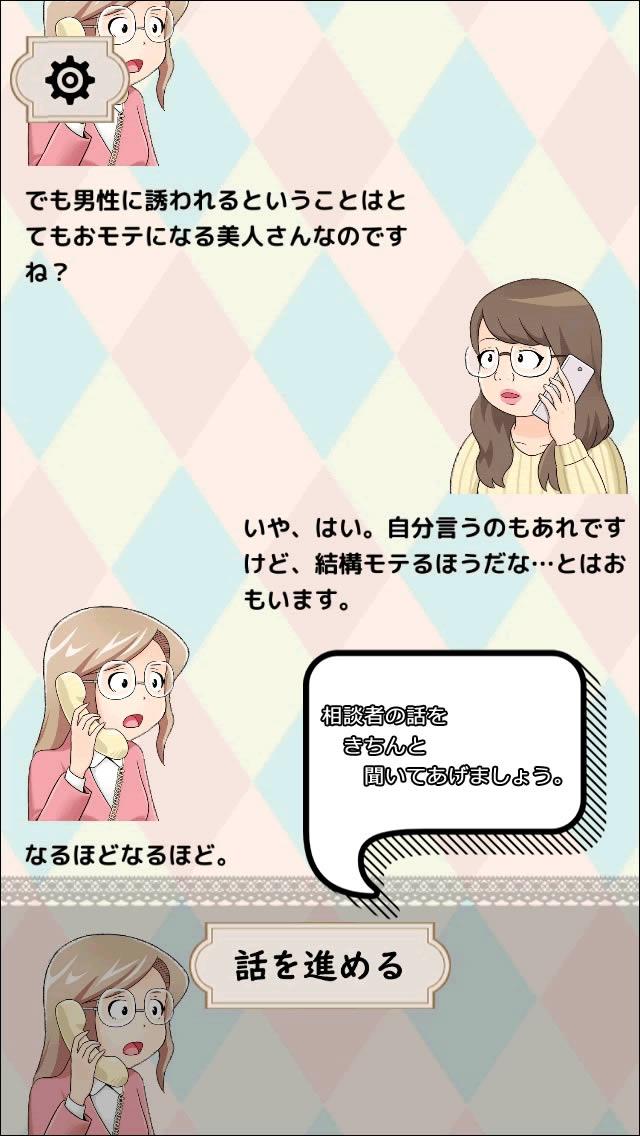 大人の電話相談室~あなたのお悩み、ズバリ解決!~のスクリーンショット_2