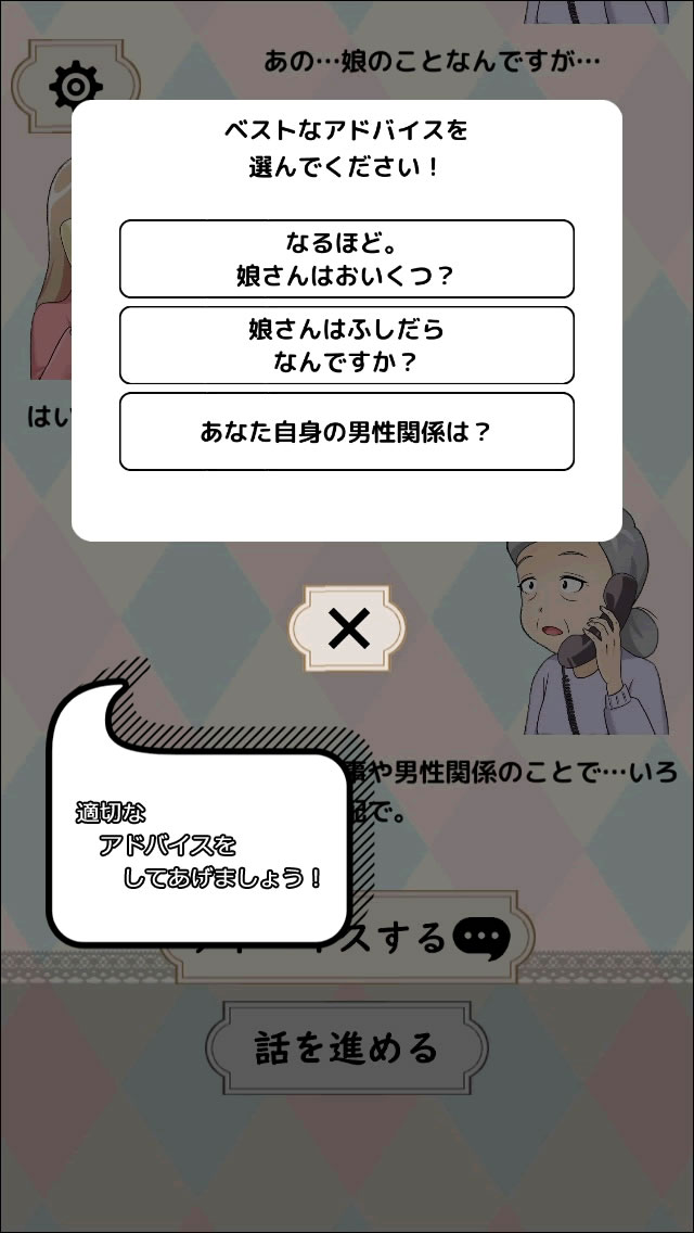 大人の電話相談室~あなたのお悩み、ズバリ解決!~のスクリーンショット_3