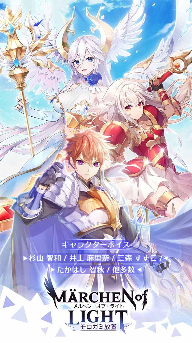 メルヘン・オブ・ライト~モロガミ放置RPG~のスクリーンショット_1