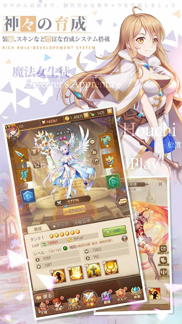 メルヘン・オブ・ライト~モロガミ放置RPG~のスクリーンショット_3