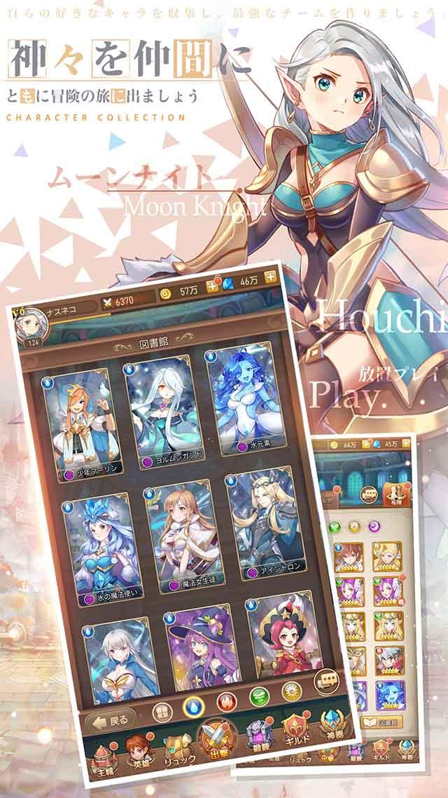 メルヘン・オブ・ライト~モロガミ放置RPG~のスクリーンショット_5