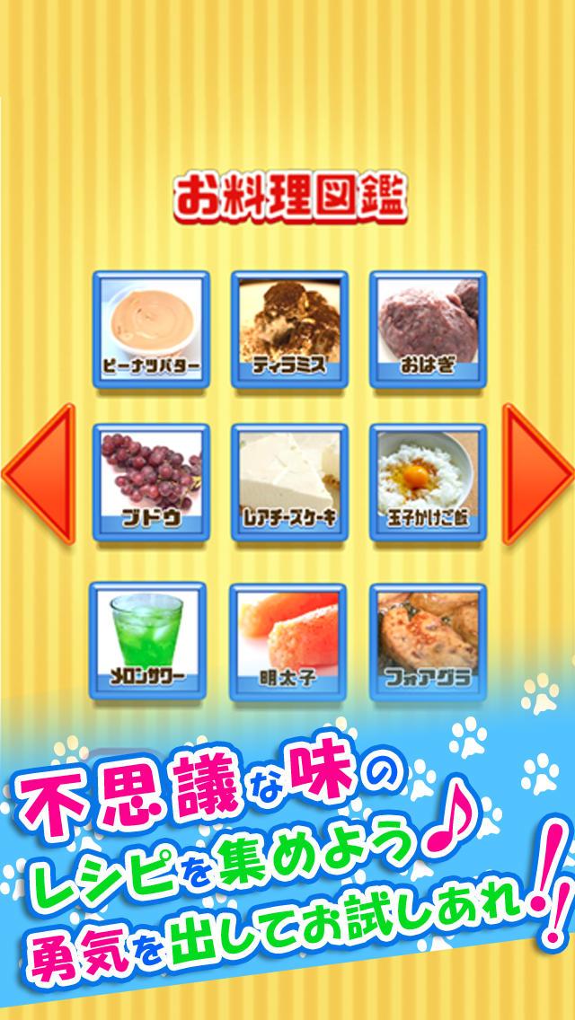 ちゃんぽんドッグ~料理のちょい足しから小ネタのゲテモノレシピを提供!~のスクリーンショット_3