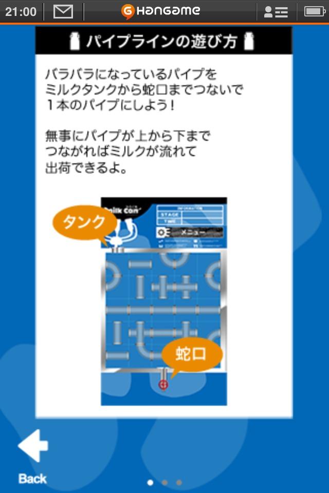 パイプラインパズル by Hangameのスクリーンショット_3