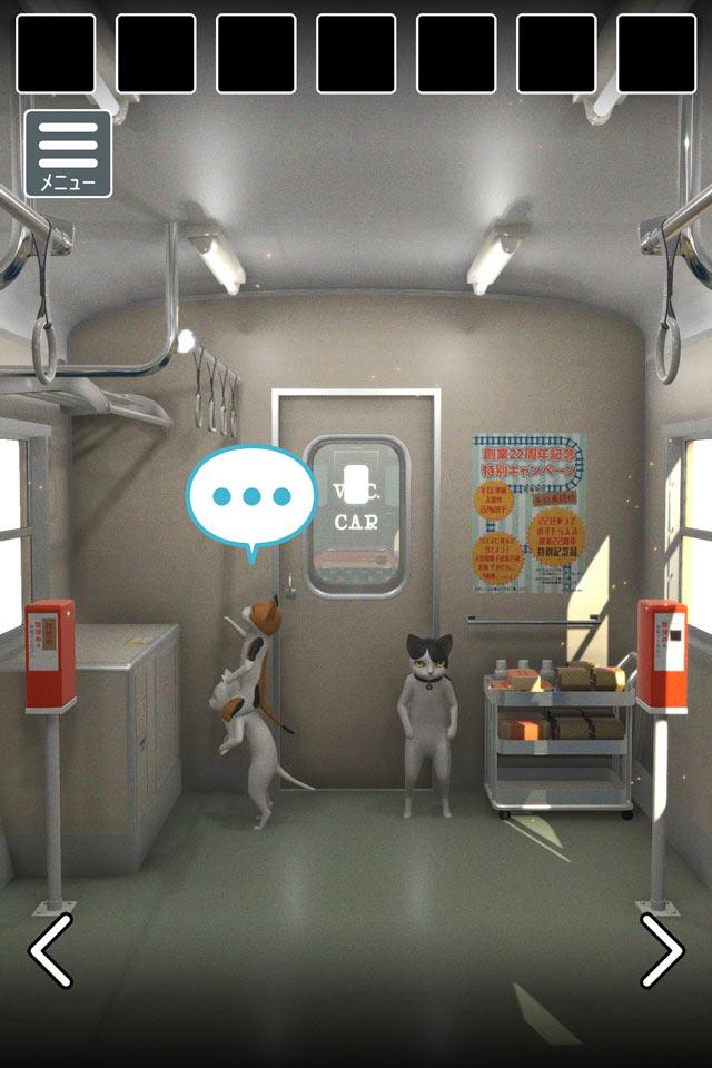 脱出ゲーム 猫様の車窓からの脱出のスクリーンショット_4