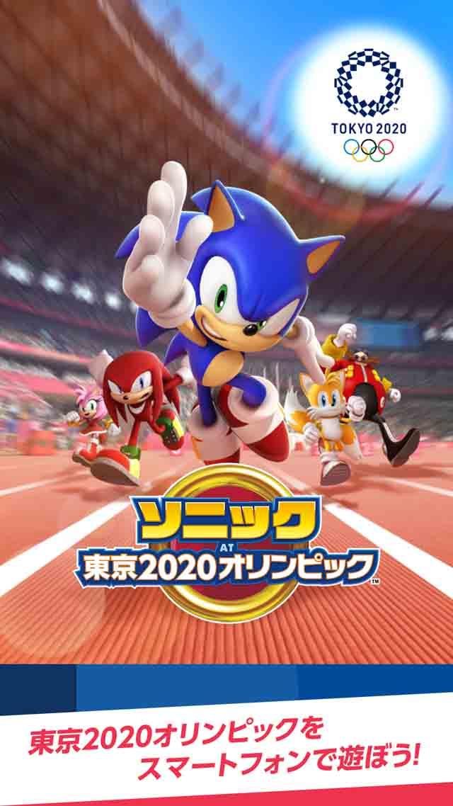 ソニック AT 東京2020オリンピックのスクリーンショット_1