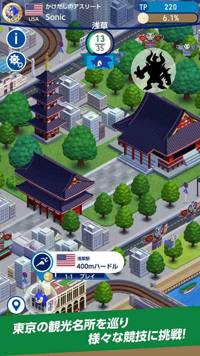 ソニック AT 東京2020オリンピックのスクリーンショット_2