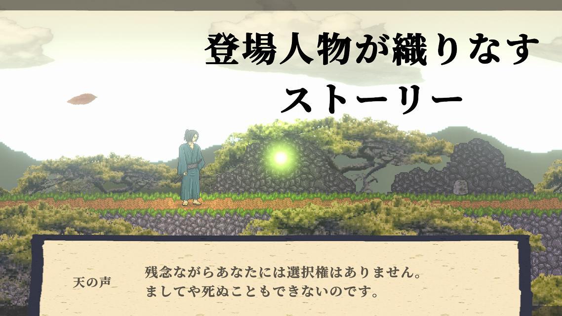 妖怪剣劇アクション 妖言 零之章のスクリーンショット_1
