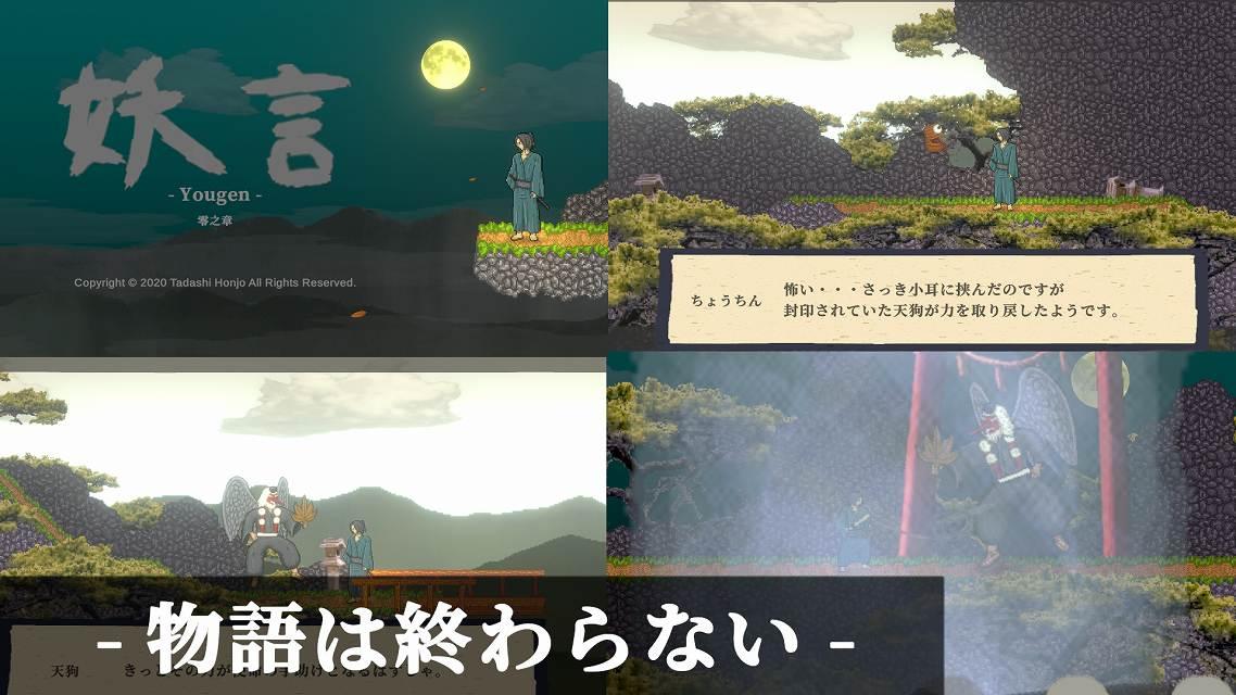 妖怪剣劇アクション 妖言 零之章のスクリーンショット_3