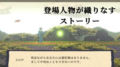 妖怪剣劇アクション 妖言のスクリーンショット_1