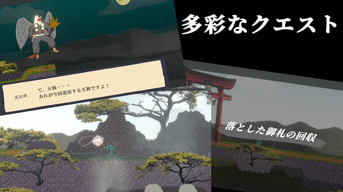 妖怪剣劇アクション 妖言 零之章のスクリーンショット_2