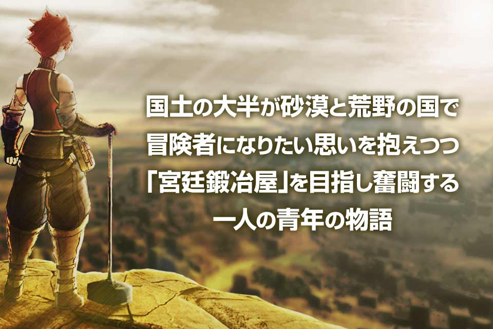 RPG 砂の国の宮廷鍛冶屋 -Trialのスクリーンショット_1