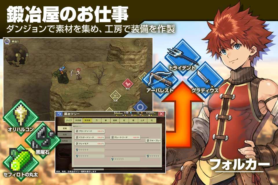 RPG 砂の国の宮廷鍛冶屋 -Trialのスクリーンショット_2