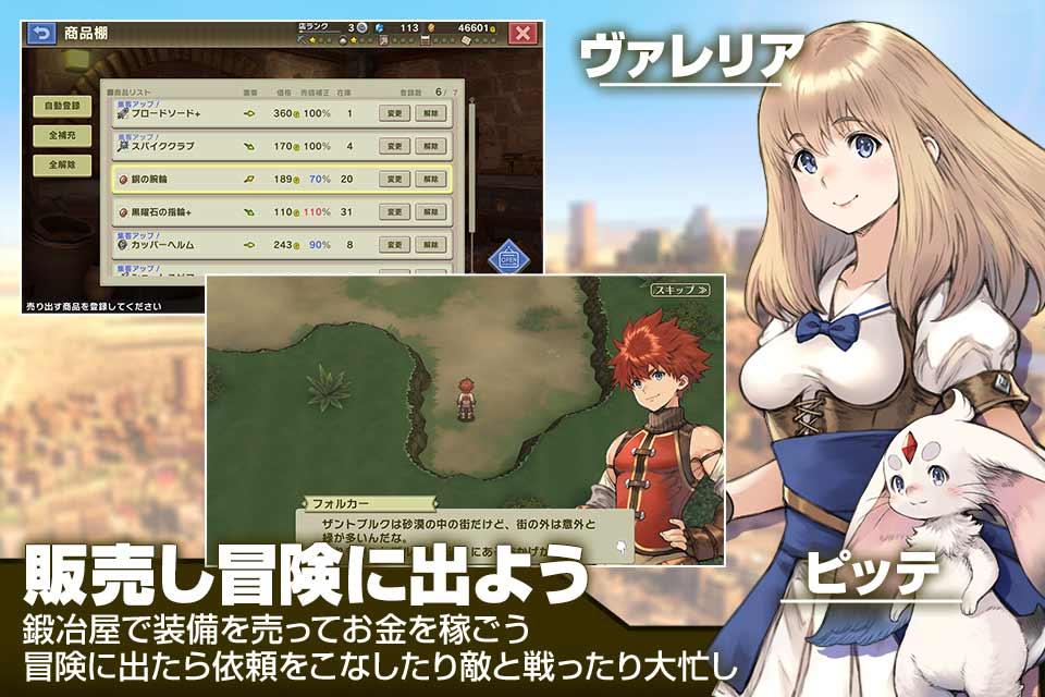RPG 砂の国の宮廷鍛冶屋 -Trialのスクリーンショット_3