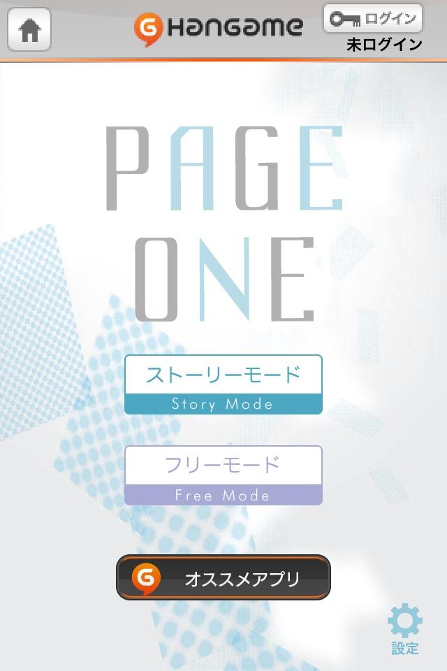 ページワン by Hangameのスクリーンショット_1