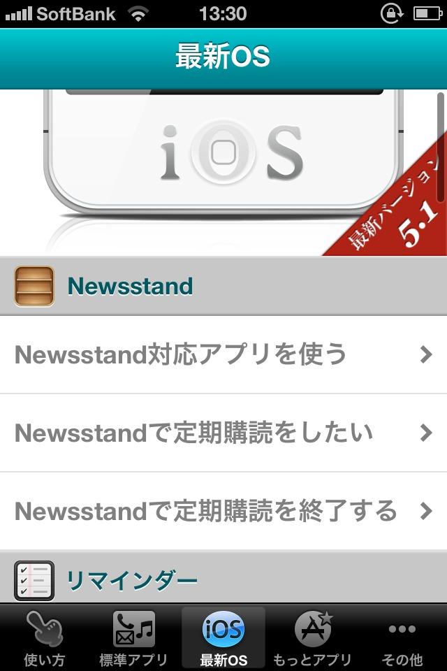 説明書 for iPhoneのスクリーンショット_2